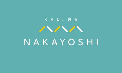 くらし、彩る NAKAYOSHI